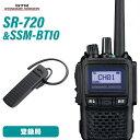 無線機 スタンダードホライゾン SR720 Bluetooth 登録局 + Bluetoothヘッドセット SSM-BT10