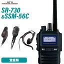 無線機 スタンダードホライゾン SR730 + SSM-56C 小型タイピンマイク イヤホンセット トランシーバー
