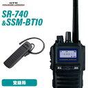 無線機 スタンダードホライゾン SR740 Bluetooth 登録局 + Bluetoothヘッドセット SSM-BT10