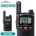 無線機 スタンダードホライゾン SRS210SA 特定小電力トランシーバー