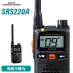 無線機 スタンダードホライゾン SRS220A ブルートゥース 特定小電力トランシーバー