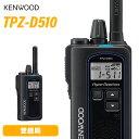 無線機 JVCケンウッド TPZ-D510 登録局 トランシーバー