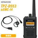 トランシーバー JVCケンウッド TPZ-D553MCH + イヤホンマイクセット EMC-14 登録局 無線機