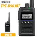 JVCケンウッド TPZ-D563BT ハイパワーデジタルトランシーバー ブルートゥース 登録局 無線機