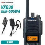 無線機 スタンダード VXD30 登録局 + スタンダード EK-505-WA スタンダード タイピンマイク&イヤホン