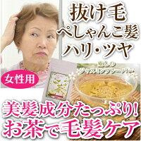 【ふさっと茶(女性用)】ハリ、コシを失ったぺしゃんこ髪に日々飲むお茶で薄毛対策!