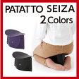 【パタット セイザ】開いて押すだけの正座用折りたたみイス正座 ぱたっと PATATTO patatto Patatto mini PS 純金 軽量 アウトドア 椅子
