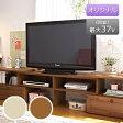 伸縮テレビ台 PD( 37インチ対応 ローボード テレビボード テレビラック tvボード tvラック tv台 AVラック 木製 )※メーカーお届け品