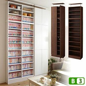 壁面収納 リビング壁面収納 キッチン壁面収納 幅90cm 奥行30cm 本棚 薄型 書棚 スリム...