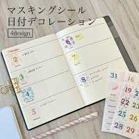 マスキングシール・日付デコレーション