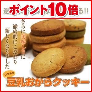 【ポイント10倍】豆乳おからクッキー 10種(1.0kg) 01dw02