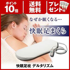 「快眠足枕 デルタリズム」 は深い睡眠状態時に脳から多く出るデルタ波を再現する足枕!3つの...