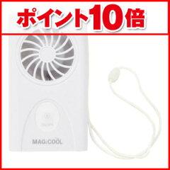 マイファンモバイルは首にかけて使える扇風機。軽量&コンパクトで両手も自由に使えるので、通...