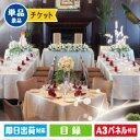 【あす楽】二次会 景品 ★えらべるホテルランチ 景品、結婚式...