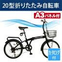 【あす楽】二次会 景品 ★20型折りたたみ自転車 キャリア付 景品、結...
