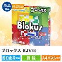 あす楽 忘年会 景品 二次会 景品 ブロックス BJV44 ...