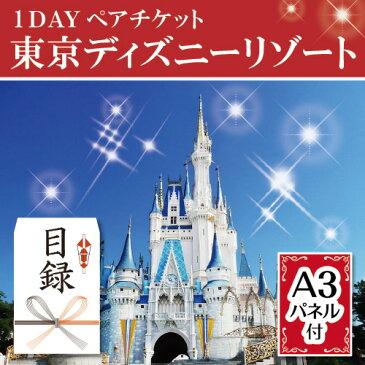 【送料無料・あす楽】二次会 景品 東京ディズニーリゾート1DAYパスポートぺアチケット、ディズニーランド、景品、結婚式 二次会 景品 目録、ビンゴ、セット、コンペ、2次会ディズニーチケット、ディズニーペアチケット