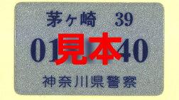Crime prevention registration