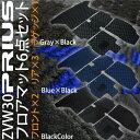 プリウス 30 前期 後期 フロアマット フロント/リア/ラゲッジ 7pcs チェック ブルー/黒 グレー/黒 無地/ブラック 内装 パーツ フロアーマット @a295 【P08Apr16】