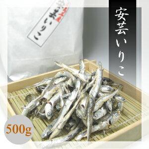 ◆広島名産◆安芸いりこ500g