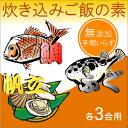 =海鮮炊込み福袋=炊き込みご飯の素(3種、各3合用)鯛・ふぐ・帆立