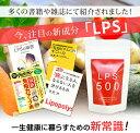 【送料無料】【ハイパーLPS500】(38g 33日分 / ...