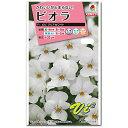 ビオラ 種子 ビビ クリアホワイト 0.2ml(育苗可能本数...