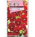 ビオラ 種子 ビビ スカーレット 0.2ml(育苗可能本数:...