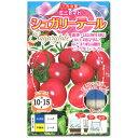 ミニトマト 種子 シュガリーテール 15粒 とまと 【ラッキーシール対応】