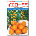ミニトマト 種子 イエローミミ 100粒 とまと 【ラッキーシール対応】