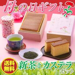 【宅配便送料無料】《母の日》まろやか新茶と長崎カステラのセット ギフトプレゼントに人気の...