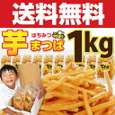 松浦食品の極細芋まつば/芋けんぴ100g×10袋 1kg入り【宅配便送料無料】