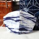 有松絞り マスク ますく 立体マスク 【1通のメール便で6枚まで可】〈日本製・ハンドメイド製品〉〔販売商品〕伝統工芸品 有松鳴海絞り 【買う】男性用 フリーサイズ 大人マスク