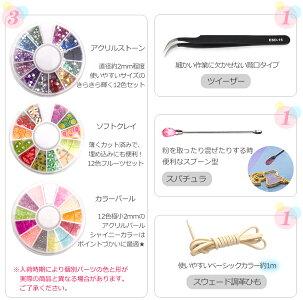 【レジン液付き】レジンクラフトスターターキット