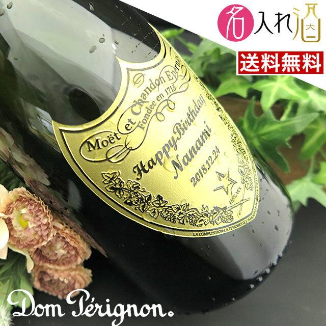 (名入れ シャンパン)ドン・ペリニヨン ドンペリ 名入れ 名前入り お酒 酒 ギフト 彫刻 プレゼント おしゃれ 男性 女性 贈り物 彫刻【送料無料】【名入れ】