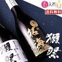 (名入れ 日本酒)獺祭 磨き三割九分 名入れ 名前入り お酒 酒 ギフト 彫刻 プレゼント