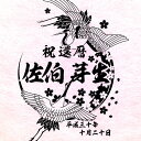 幸せを運ぶ鶴 No.042 名入れ彫刻 追加デザイン