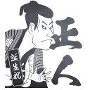 東洲斎写楽 No.040 名入れ彫刻 追加デザイン