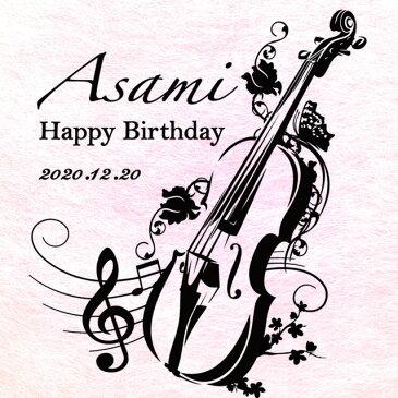 想いを奏でるヴァイオリン No.128 名入れ彫刻 追加デザイン