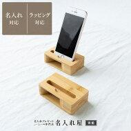 スマホスタンドスマホスピーカー卓上iphoneスタンドアイフォン木製おしゃれ電源不要置くだけスタンド名入れ名前入れ可竹スマホアンプスマホスピーカー便利プレゼントiphone用