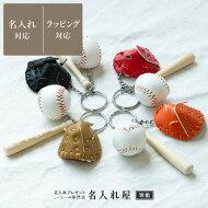 野球キーホルダー名入れ可記念品卒団部活動スポーツチャームバットグローブ野球ボール