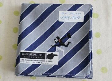 【メール便OK】頑張るサラリーマンシリーズ 紳士用 ハンカチ (サイズ48×48cm)お礼・ギフト・プレゼント 感謝・応援・気持ちの伝わるギフト 洗濯してもシワになりにくいアポロコット加工 目標達成!