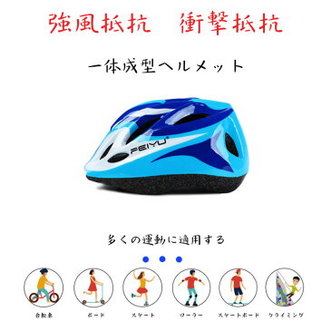 2歳くらいから お子様の安全を守るキッズヘルメット 子供ヘルメット 自転車 3歳 4歳5歳 P-MV12 軽量 キッズ用ヘルメット スケボー サイズ調整機能付 子供 幼児 キッズ子供自転車 ペダルなし自転車子供乗せ