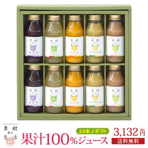 果樹ある生活 果汁100%ジュース10本Jギフト   なかひら農場TEL:0265363206                    送料無料 果汁100%ジュース なかひら農場 製造直販 果樹ある生活