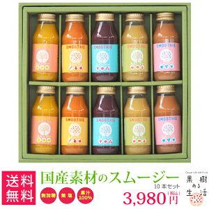 国産素材のスムージー10本セット (果汁100%ジュース)なかひら農場TEL:0265363206            送料無料 果汁100% 製造直販 なかひら農場 無加糖 無塩
