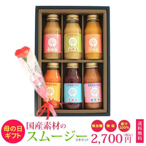母の日ギフト 国産果実の果汁100%スムージー6本  なかひら農場TEL:0265363206             ...