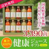 果汁100% 180ml健康 ジュースギフト G-10 【御中元】【お中元】【果汁100%】【ジュース】【りんご】【人参】【人参りんご】【トマト】【ラフランス】【ギフト】