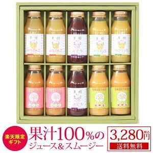 果汁100%のジュース&スムージー10本ギフト    なかひら農場TEL:0265363206                    送料無料 果汁100% ギフト スムージー ジュース 100%ジュース なかひら農場 製造直販 お祝 内祝 御歳暮 お歳暮 のし 包装