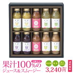 果汁100%のジュース&スムージー10本限定セットS10 なかひら農場TEL:0265363206                    送料無料 果汁100% ギフト スムージー ジュース 100%ジュース なかひら農場 製造直販 お祝 内祝 のし 包装 お中元