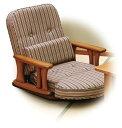 国産 中居木工 回転・リクライニング機能(4段階切替え) 木製 座椅子 肘付き